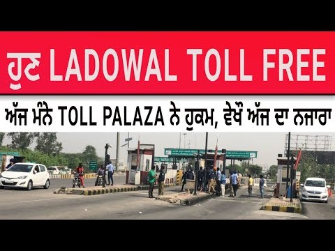 Ladowal toll free now, gates open for free travel to jalandhar to ludhiana, watch latest scene