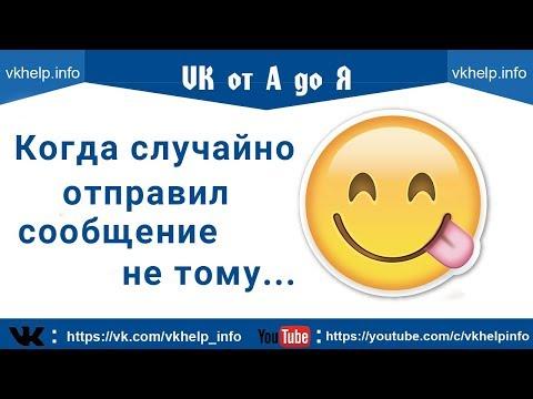 Долгожданная новинка ВКонтакте   Редактирование сообщений