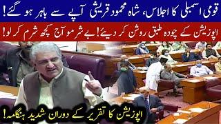 Shah Mehmood Qureshi Speech in National Assembly | 26 October 2020 | 92NewsHD