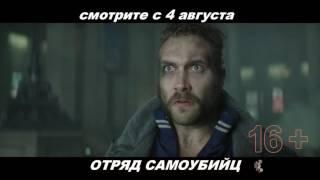 """Трейлер к фильму """"Отряд самоубийц"""""""