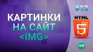 Как вставить изображение на сайт, тег IMG, Видео курс по HTML, Урок 13