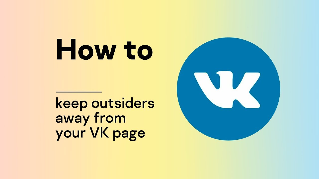 How to keep outsiders away from your VK page