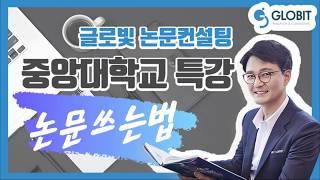 논문컨설팅 글로빛 중앙대학교 대학원 논문 특강 - 논문…