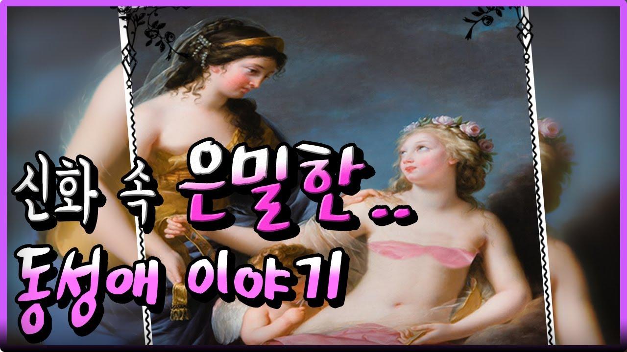 신화 속 은밀한.. 동성애 이야기[그리스 로마 신화]