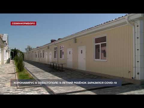 НТС Севастополь: В Севастополе девятилетний ребёнок заразился коронавирусом