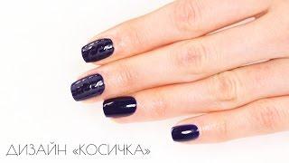 Дизайн для коротких ногтей Косичка. Дизайн ногтей гель-лаком.