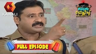 Kudumba Police EP-42 Real Full Episode