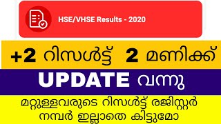 + 2 / VHSE Result Checking In Mobile | Can Check Other Student Result ? | 2020 July 15 Update |