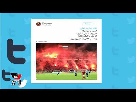هاشتاج أفريقيا ياأهلى يتصدر تويتر ومغرد: « الليلة مش هزرأفريقيا ياأبطال»  - نشر قبل 60 دقيقة