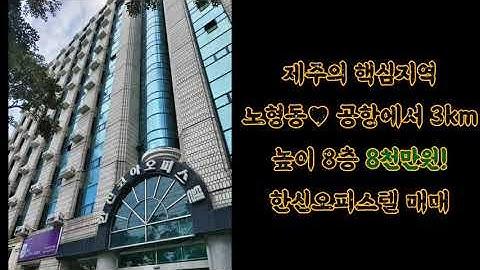 제주 노형동 한신 오피스텔 8층 매매