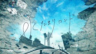 HIMEHINA『水たまりロンド』MV