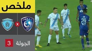ملخص مباراة الهلال والباطن في دوري كأس الأمير محمد بن سلمان -  سبورت 360 عربية