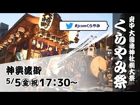 平成29年 明治神宮建国祭 奉納パレード~神輿隊(宮入)posted by abalirrl