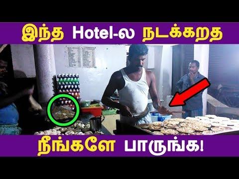 இந்த Hotel-ல நடக்கறத நீங்களே பாருங்க! | Tamil News | Tamil Seithigal | Latest News