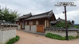 ∎국립공주박물관(Gongju National Museu…