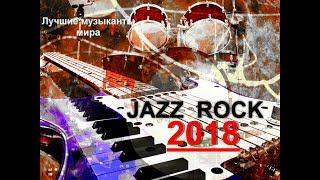 JAZZ  ROCK-2018 Лучшие музыканты мира