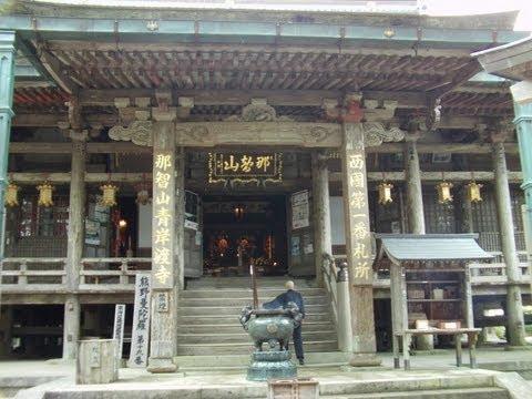 Seigantoji Temple (青岸渡寺), Nachi Katsuura Town, Wakayama Prefecture