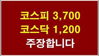 시황리뷰 코스피 3700, 코스닥 1200, 신규주, …