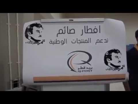 Qatar Post Public Ifthar 2017