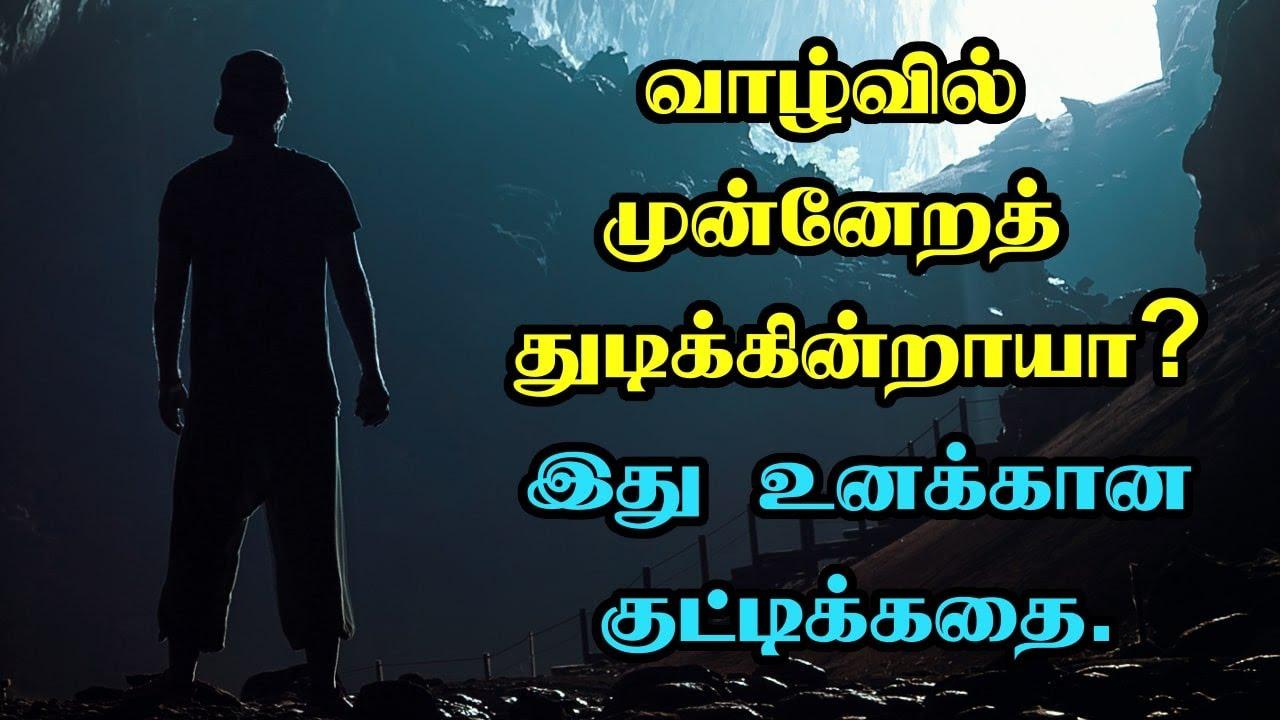 வாழ்வில் முன்னேறத் துடிக்கின்றாயா? இது உனக்கான குட்டிக்கதை..   Motivational Video in Tamil