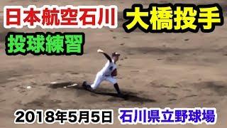 高校野球 日本航空石川 大橋投手(3年)投球練習 2018.5.5  金沢高校戦