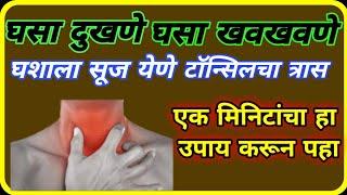 एक मिनिटात बंद करा घसा दुखणे,घसा खवखवणे,टॉन्सिल सुजणे how to remove pain of throat infection