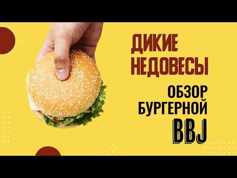 ДИКИЕ НЕДОВЕСЫ! Обзор Бургерной BBJ (Минск)