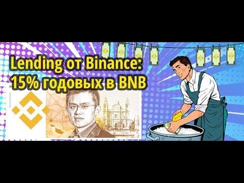 Лендинг от Binance, доход 15% годовых в BNB. Lending USDT, ETH, BTC, ETC и Binance Coin