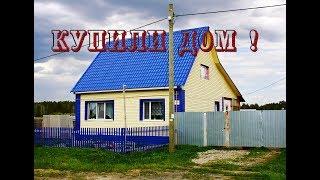 Купили дом в деревне! Переезд в деревню!