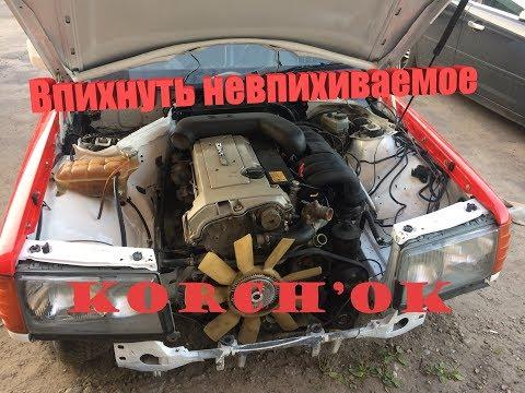 СВАП AMG Мотора Р6 M104 3.6 280 hp в Мерседес W201 190 КОРЧОК
