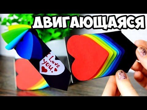видео: Движущиеся СЕРДЕЧКИ / Радужная ОТКРЫТКА из бумаги