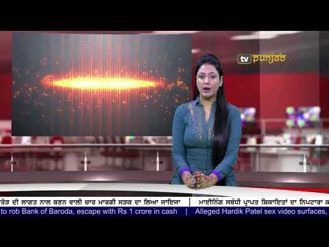 Punjabi NEWS | 13 November 2017 | TV Punjab