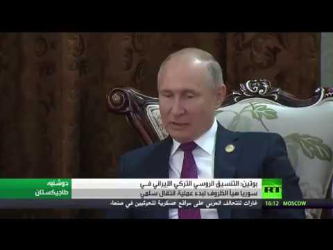 بوتين: الظروف مهيأة للحل السياسي بسوريا  - نشر قبل 3 ساعة