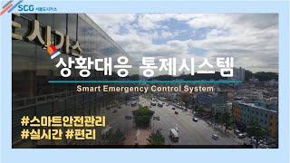 [서울도시가스] 상황대응 통제시스템 소개