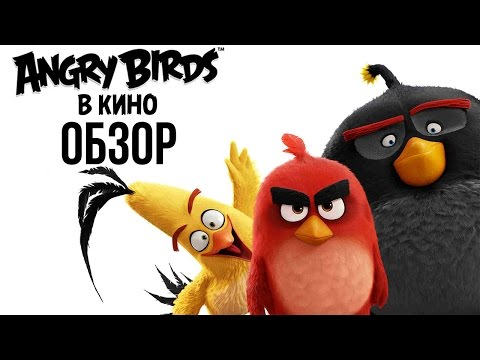 Angry Birds в кино - Мультфильм про птичек с характером (Обзор)