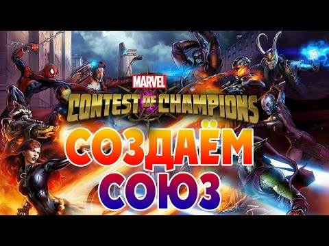 Marvel: Битва Чемпионов - Создаём союз (ios) #3