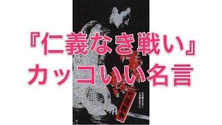 『仁義なき戦い』カッコいい名言 『仁義なき戦い』は、戦後の広島で実際...
