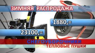 Атома тепловое, строительное оборудование Скидки.mpg(, 2012-12-19T11:52:03.000Z)