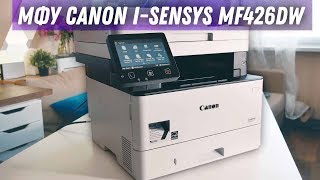 МФУ в 38 стр/мин Canon i-SENSYS MF426DW