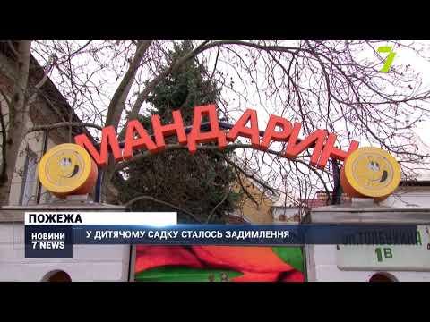 Новости 7 канал Одесса: У приватному дитячому садку сталось задимлення