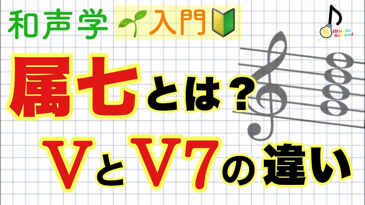 【初心者向け】和声の基礎〜属七の和音とは?〜【音大卒が教える】