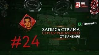 Gipsy на Pokerdom #24 - Киска, кексики, Усоля