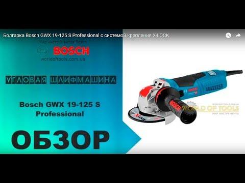 Болгарка Bosch GWX 19-125 S Professional с системой крепления X-LOCK