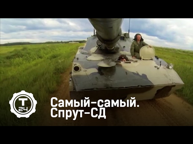 Чем российские самоходки «Спрут» так впечатлили польских экспертов