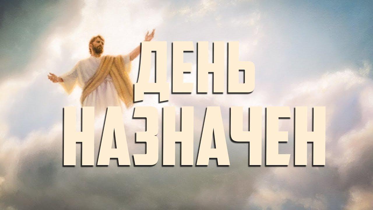 НЕ ЗНАЕТЕ НИ ДНЯ, НИ ЧАСА (А Максим Агафонов знает) / Road to God