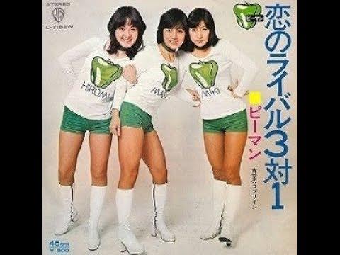 ピーマン 『恋のライバル3対1』 1974年