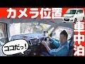 【車内撮影】ピラーの を利用してアクションカメラの設置に成功! - YouTube