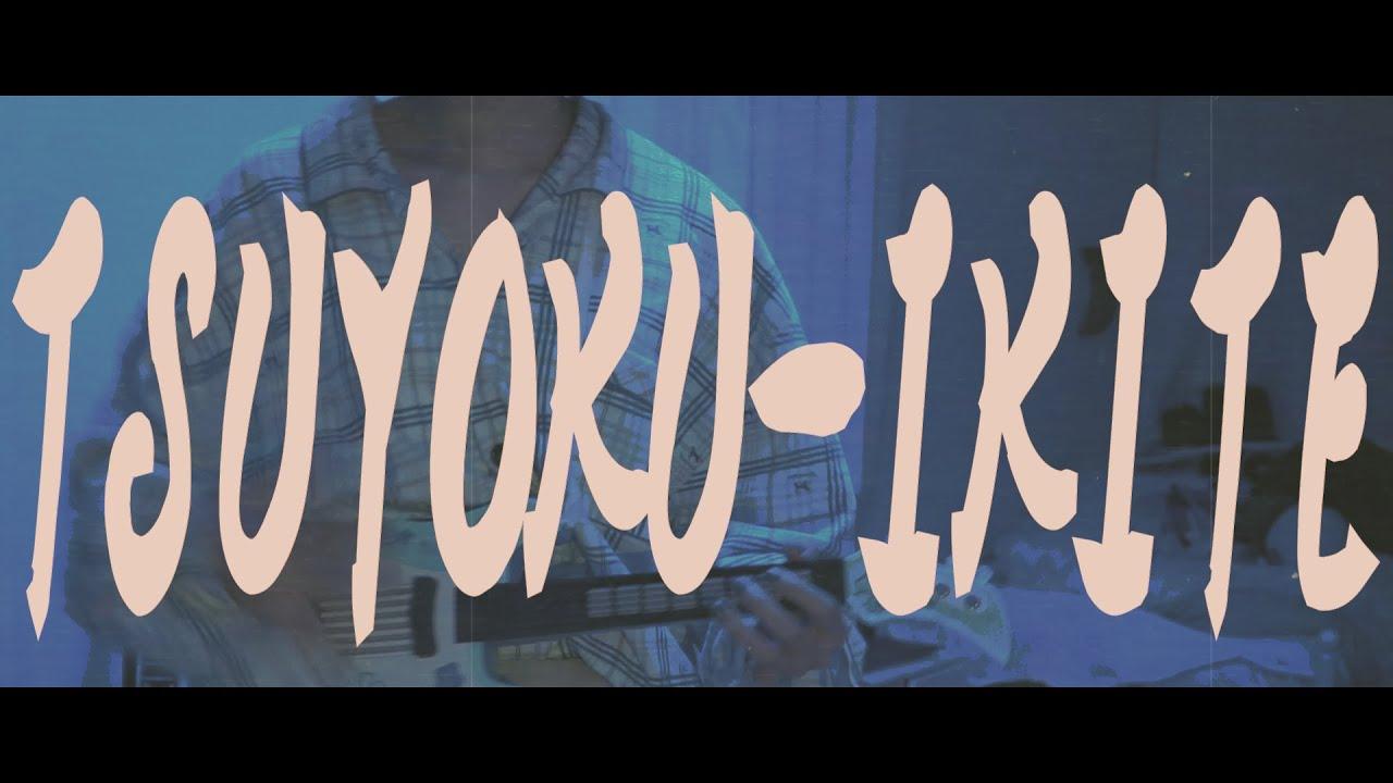 【外出自粛MV】Her knuckle -  TSUYOKU-IKITE Music Video