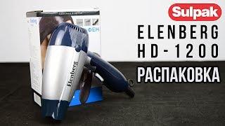 Фен Elenberg HD-1200 розпакування (www.sulpak.kz)