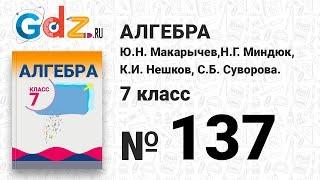 № 137- Алгебра 7 класс Макарычев